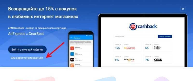 EPN Cashback: как работает кэшбэк-сервис