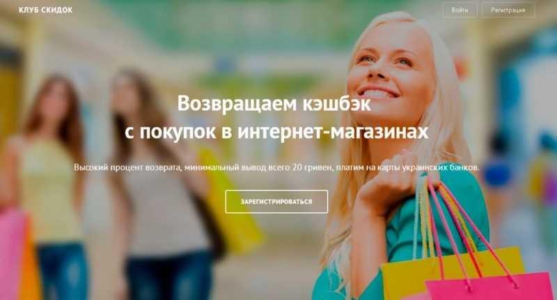 KlubSkidok.com.ua: как работает кэшбэк-сервис