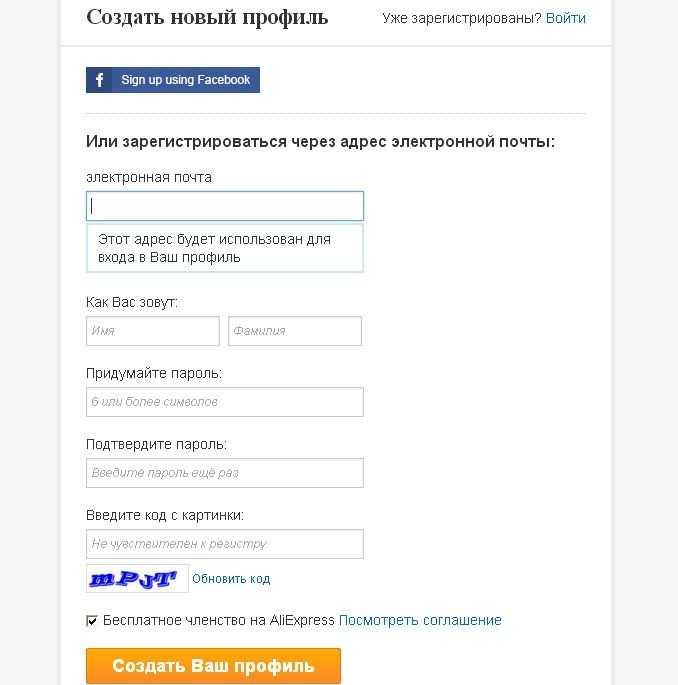 Регистрация на АлиЭкспресс: пошаговая инструкция