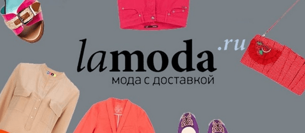 Ламода и моё знакомство с магазином