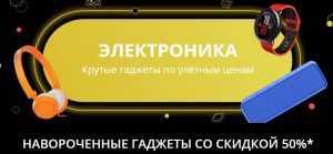 Электроника и гаджеты Алиэкспрасс
