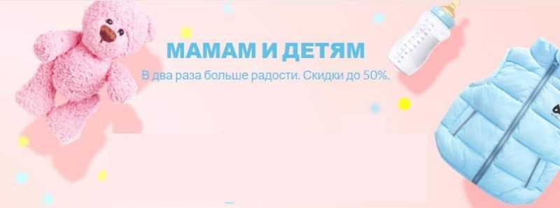 Скидки до 50% на товары для детей и мам!