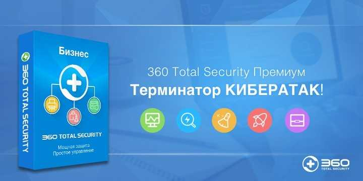 360 Total Securtiy Премиум