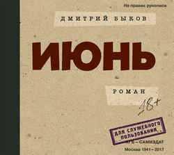 Дмитрий Быков июнь