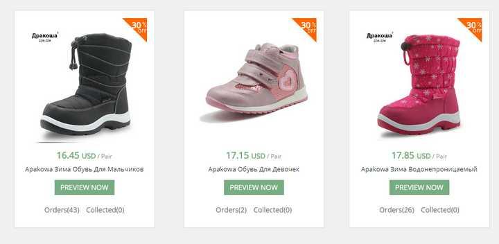 Магазин детской обувь Apakowa - Дракоша