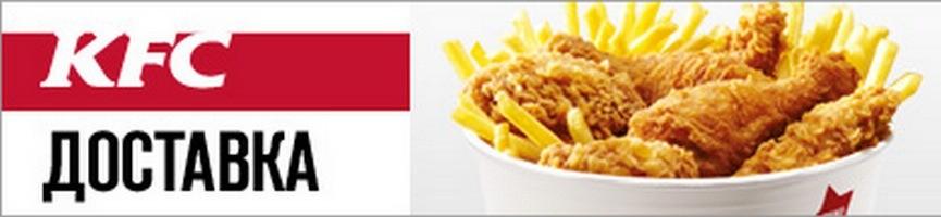 KFC вкуснейшая курочка с доставкой