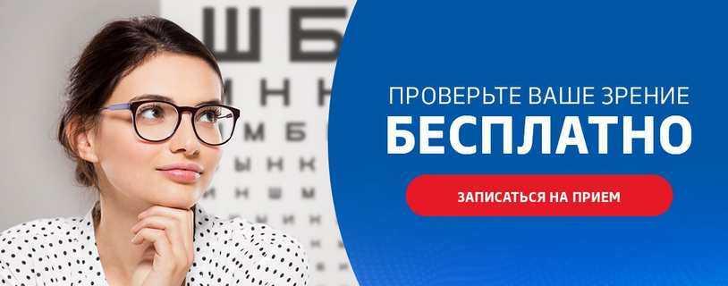Бесплатная проверка зрения в вашем городе