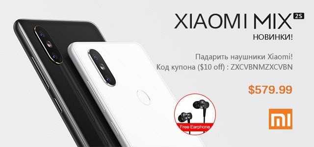 Смартфоны Xiaomi 2S не пропусти