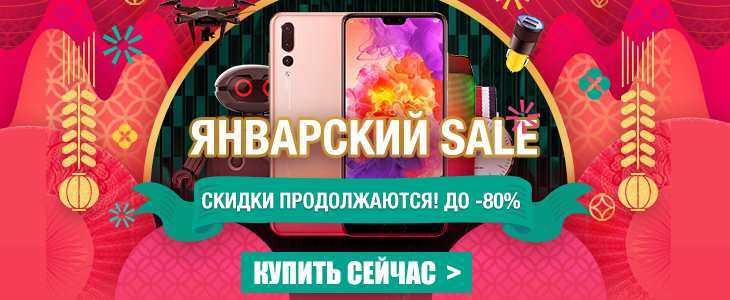 Январский SALE jd.ru